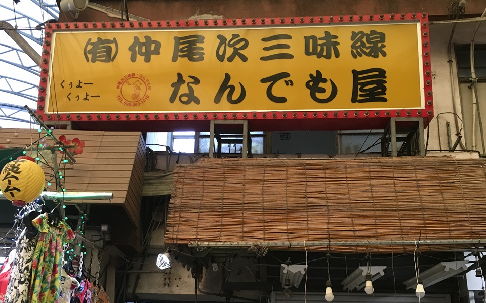 Nakaojishamisen_02-01