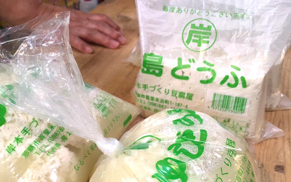 kishimototoufu02-2