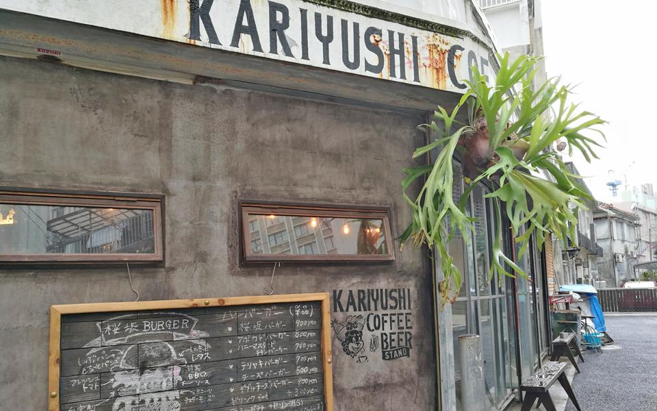 kariyushi02-1