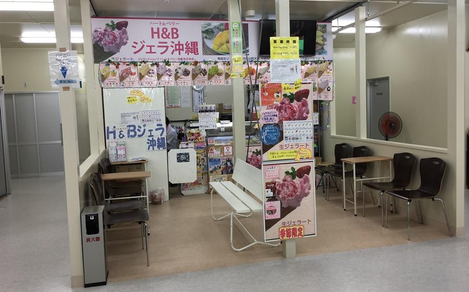 H&Bjelaokinawa_02-01