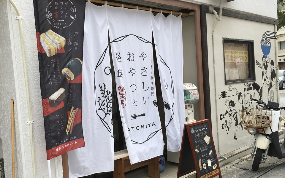 Satomiya_02-01